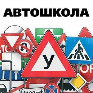 Автошколы Шовгеновского