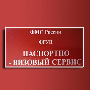 Паспортно-визовые службы Шовгеновского