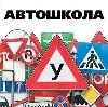 Автошколы в Шовгеновском