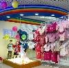 Детские магазины в Шовгеновском