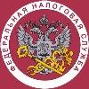 Налоговые инспекции, службы в Шовгеновском