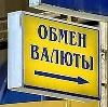 Обмен валют в Шовгеновском