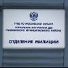 Отделения полиции в Шовгеновском