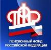 Пенсионные фонды в Шовгеновском