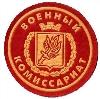 Военкоматы, комиссариаты в Шовгеновском