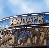 Зоопарки в Шовгеновском