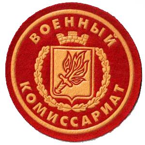 Военкоматы, комиссариаты Шовгеновского