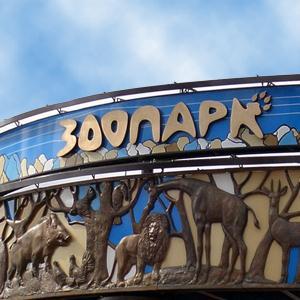 Зоопарки Шовгеновского